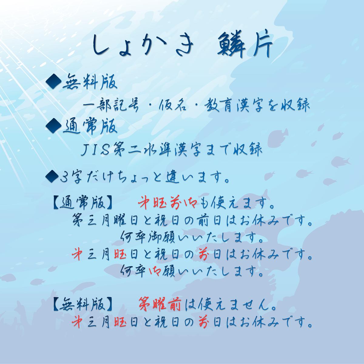 f:id:shokaki:20200706192305p:plain