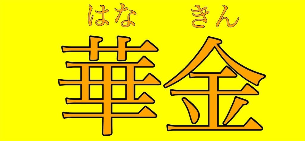 f:id:shokaki_2:20161103093249j:image