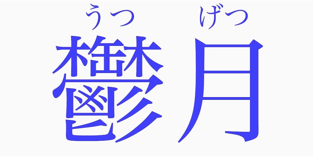 f:id:shokaki_2:20161105221548j:image