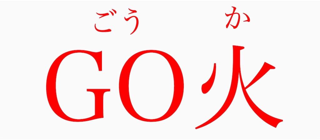 f:id:shokaki_2:20161105222046j:image