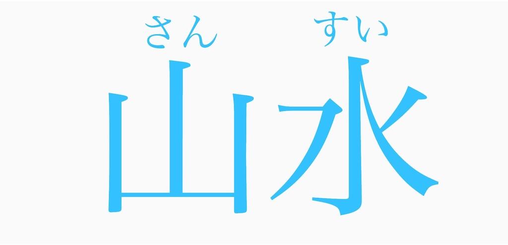 f:id:shokaki_2:20161105222731j:image