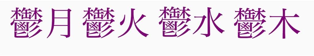 f:id:shokaki_2:20161106003048j:image