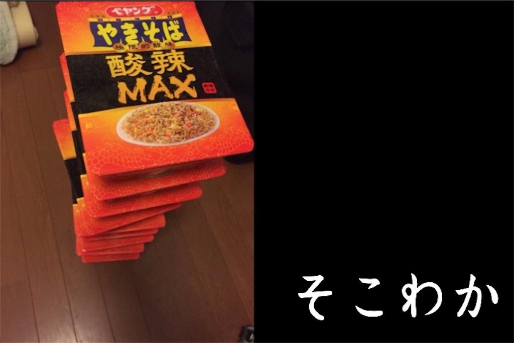 f:id:shokaki_2:20171113172740j:image