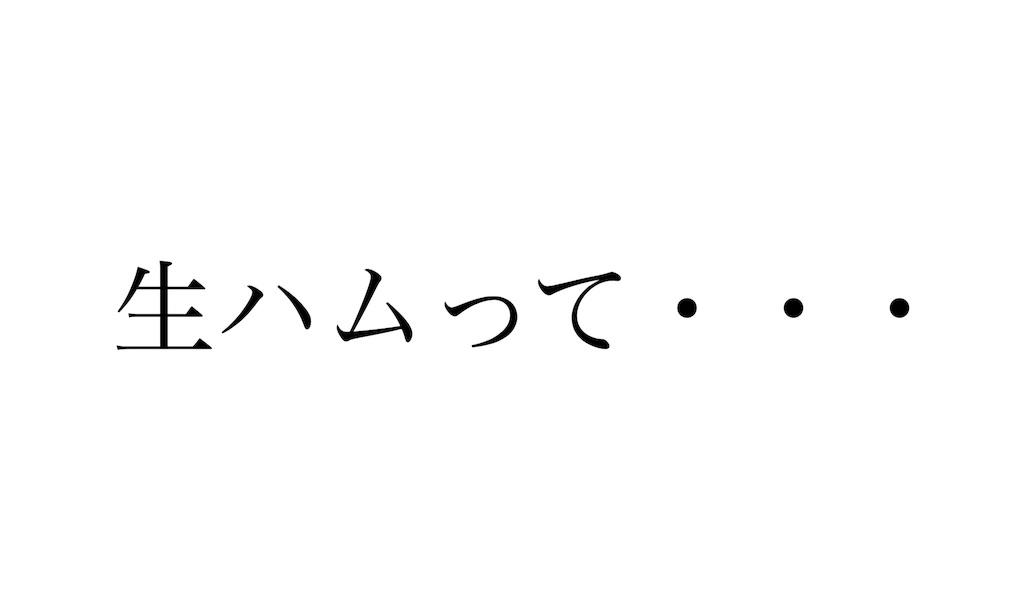 f:id:shokaki_2:20171120182005j:image