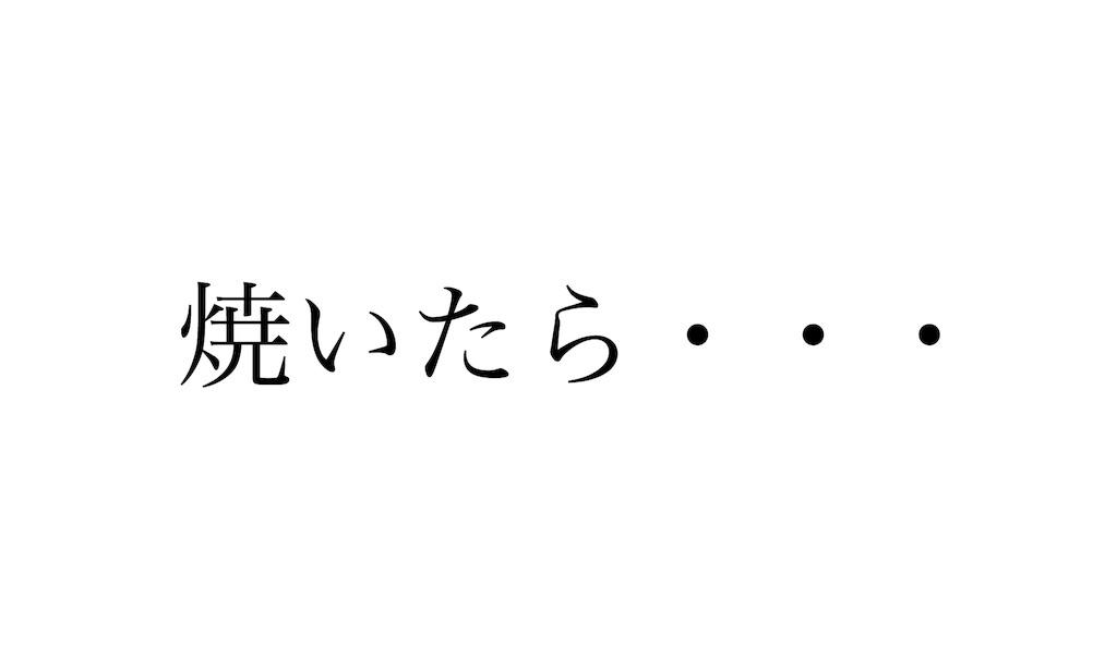 f:id:shokaki_2:20171120182015j:image