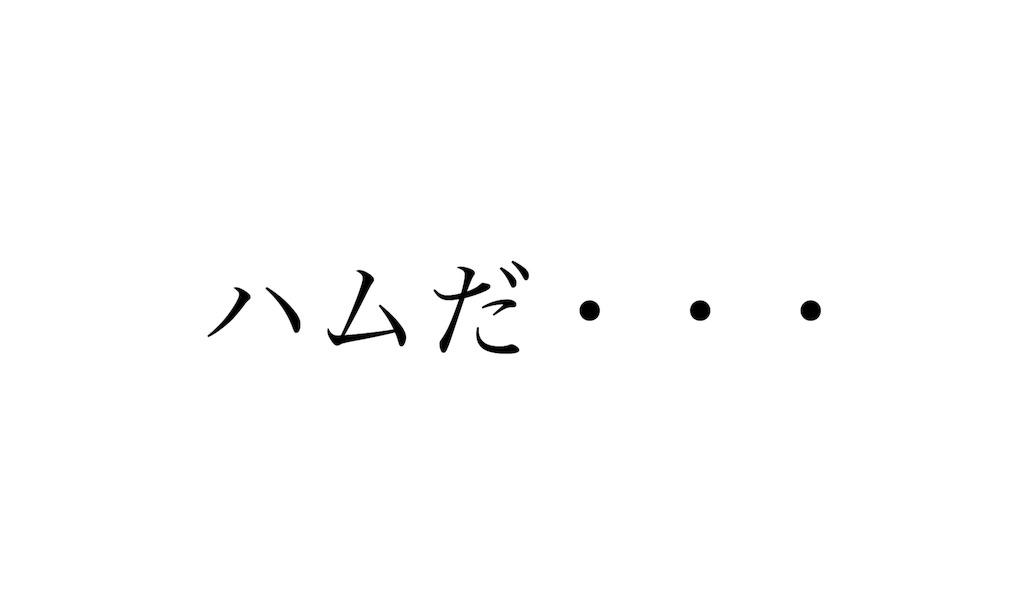 f:id:shokaki_2:20171120182724j:image
