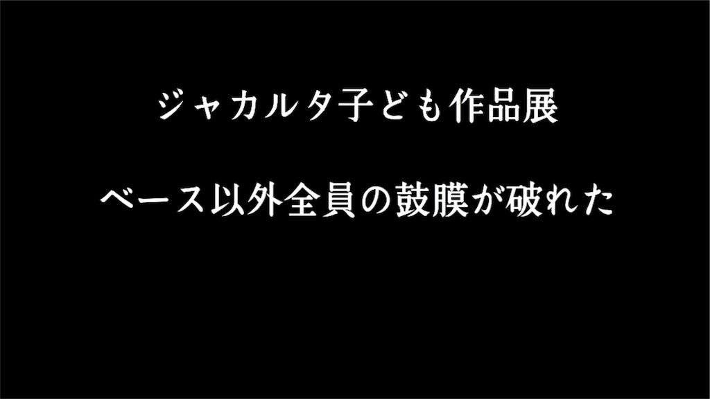 f:id:shokaki_2:20171224011723j:image