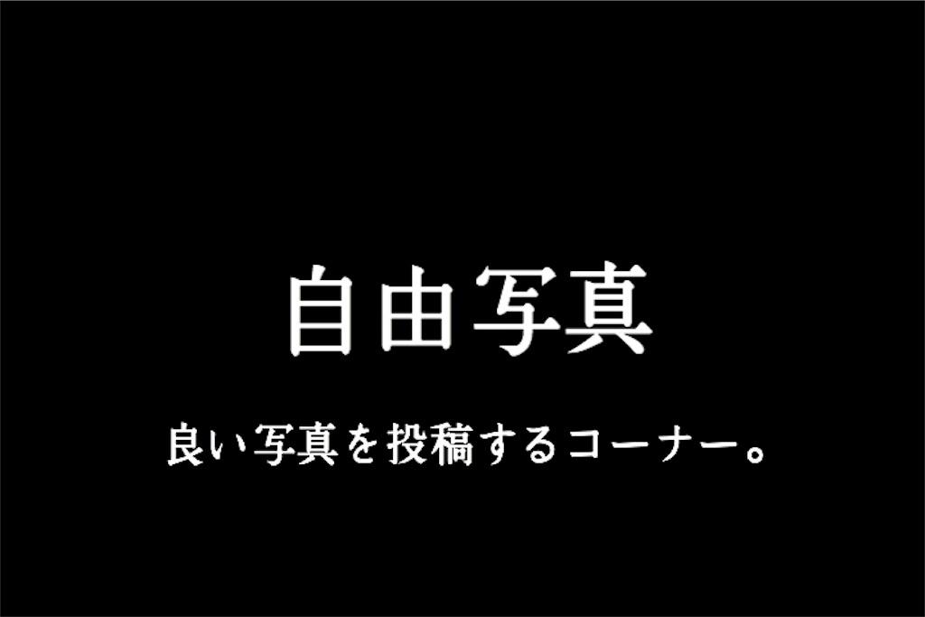 f:id:shokaki_2:20180203152405j:image