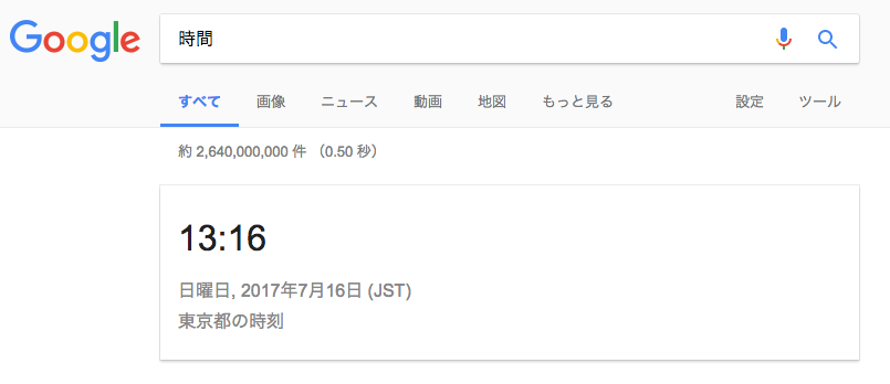 f:id:shokamura1:20170716140310p:plain