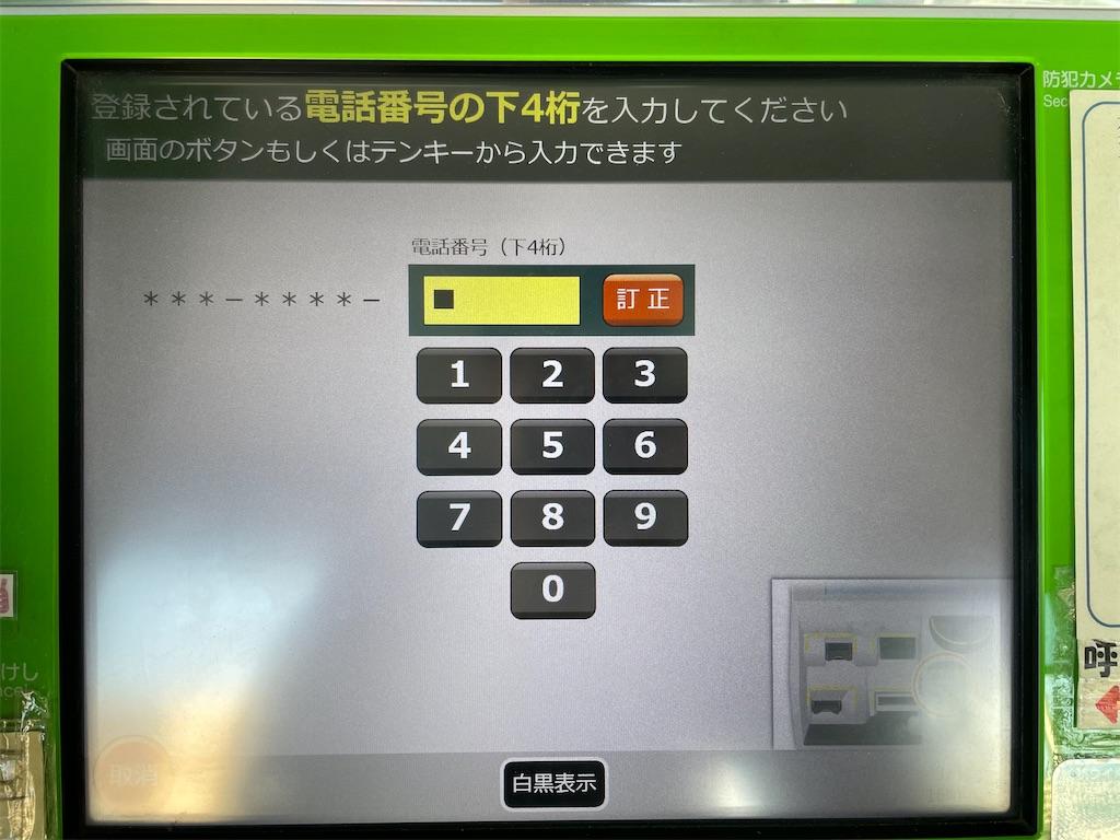 f:id:shokichi48:20210316085029j:image