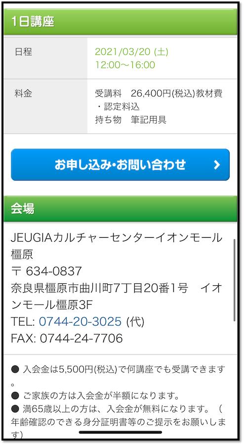 f:id:shokichi48:20210320210908p:plain