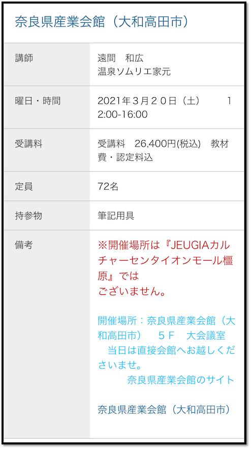 f:id:shokichi48:20210320211546p:plain