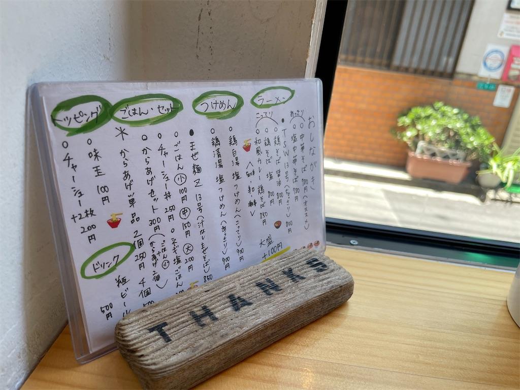 f:id:shokichi48:20210503141912j:image