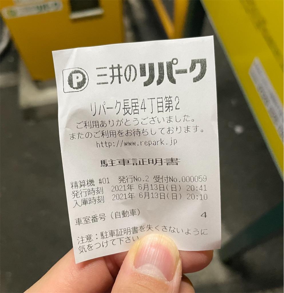 f:id:shokichi48:20210618220331j:image