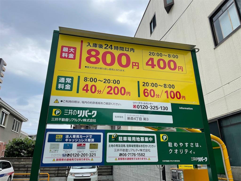 f:id:shokichi48:20210622193549j:image