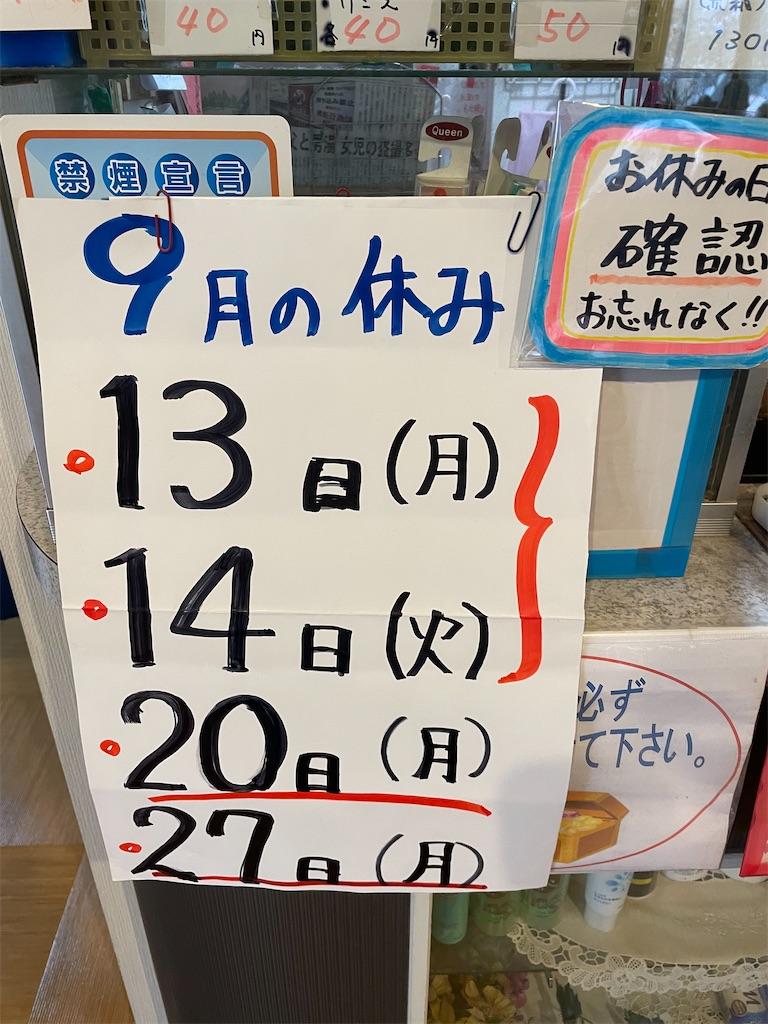 f:id:shokichi48:20210917122646j:image
