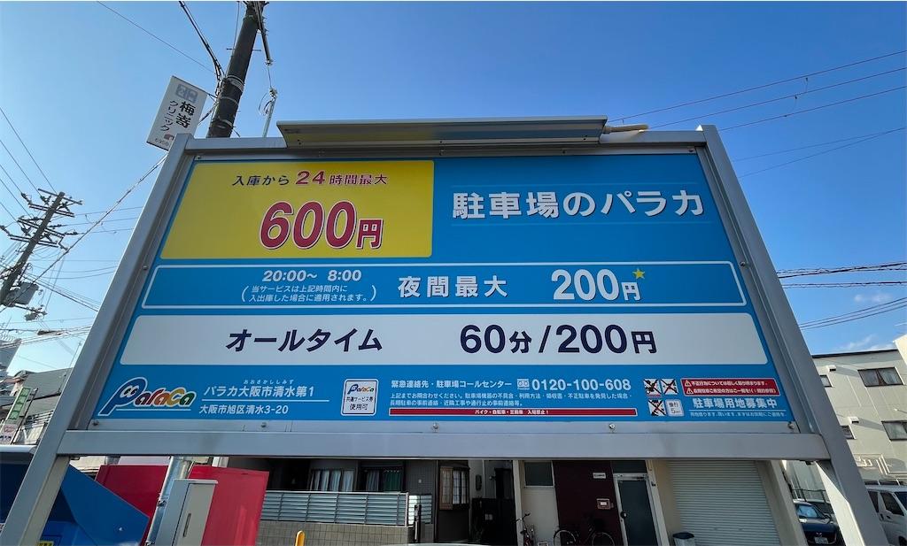 f:id:shokichi48:20211003052452j:image