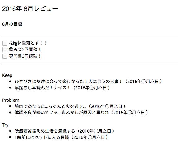 f:id:shokichikun:20160730162913p:plain