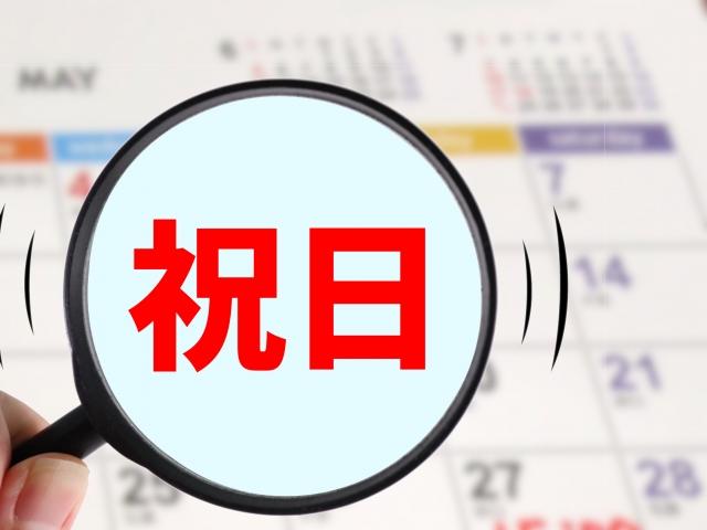 カレンダー祝日