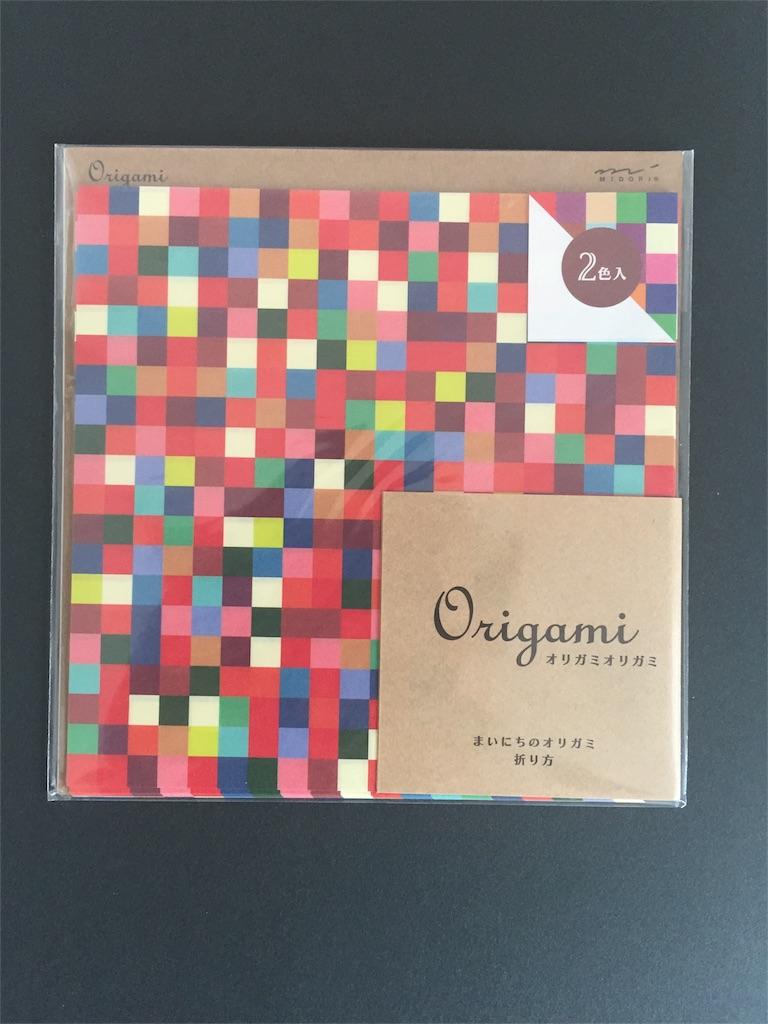 f:id:shoko-origami:20170702124450j:image
