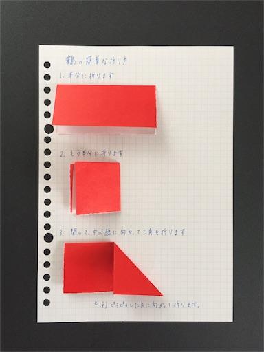 f:id:shoko-origami:20170805223059j:image