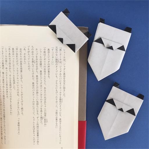 f:id:shoko-origami:20170807135706j:image