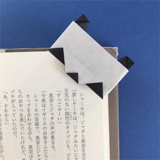 f:id:shoko-origami:20170807135759j:image