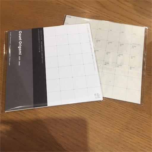 f:id:shoko-origami:20170809154148j:image