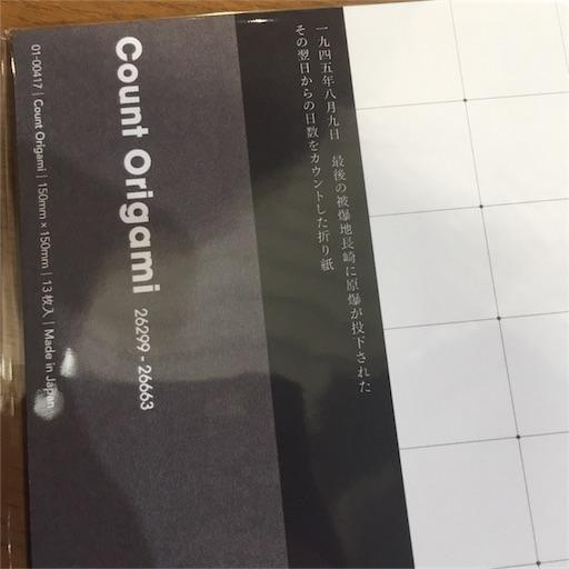 f:id:shoko-origami:20170809154158j:image