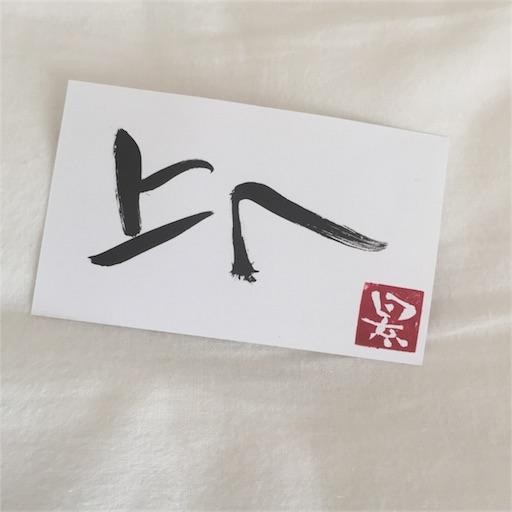 f:id:shoko-origami:20170821121120j:image