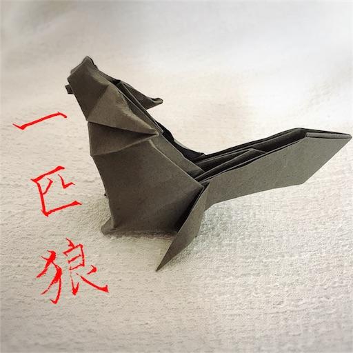 f:id:shoko-origami:20171007203907j:image