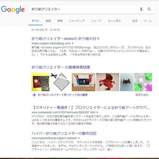 f:id:shoko-origami:20171126191102j:image