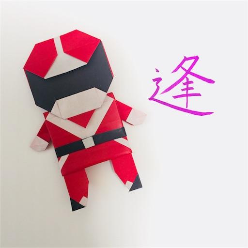f:id:shoko-origami:20171231145150j:image