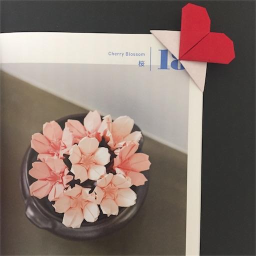 f:id:shoko-origami:20180113044135j:image