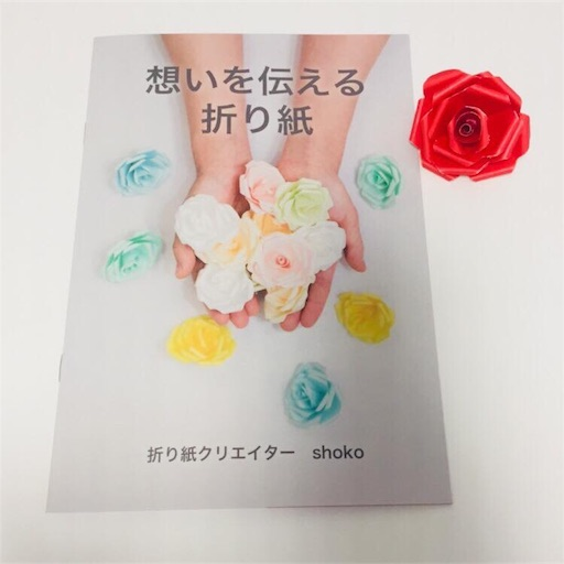 f:id:shoko-origami:20180115090218j:image