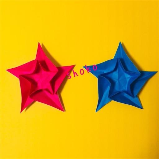 f:id:shoko-origami:20180208005533j:image