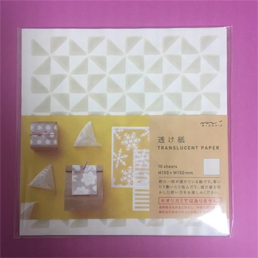 f:id:shoko-origami:20180213195728j:image