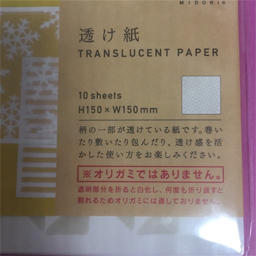 f:id:shoko-origami:20180213195736j:image