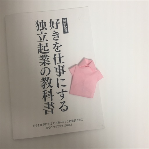 f:id:shoko-origami:20180228205100j:image