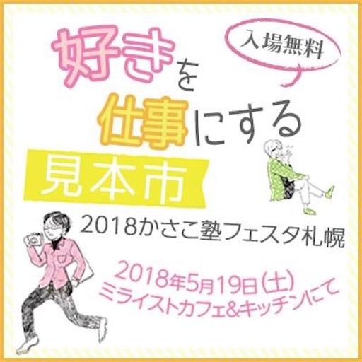 f:id:shoko-origami:20180331173934j:image