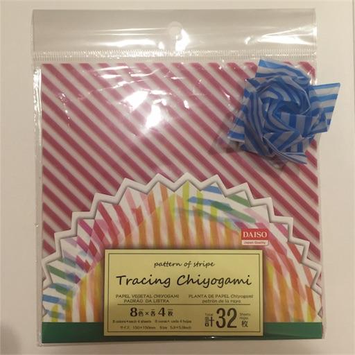 f:id:shoko-origami:20180412223740j:image