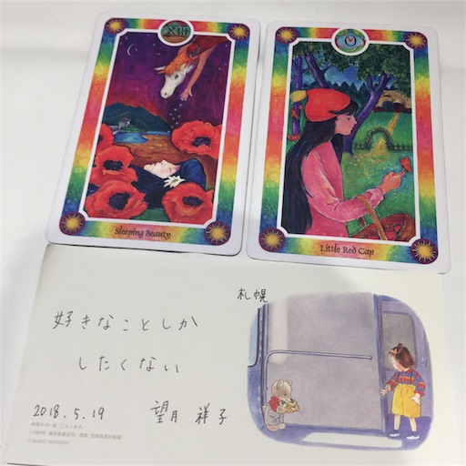 f:id:shoko-origami:20180521130844j:plain
