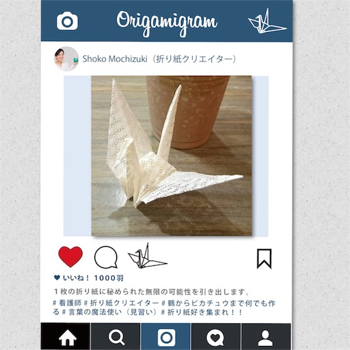 f:id:shoko-origami:20180606065042j:image
