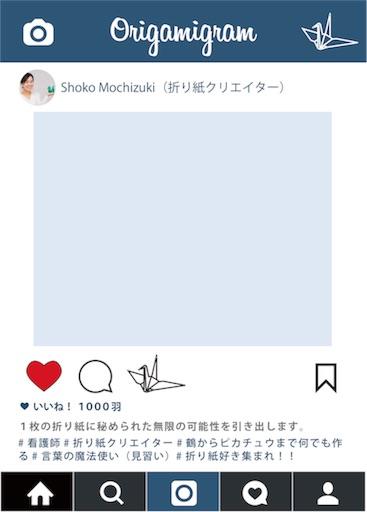 f:id:shoko-origami:20180606065046j:image