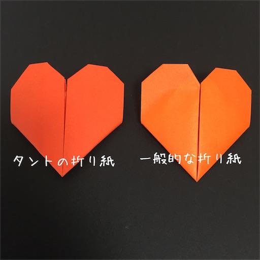 f:id:shoko-origami:20180608162633j:image