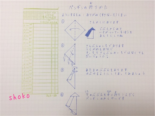 f:id:shoko-origami:20180611180254j:image