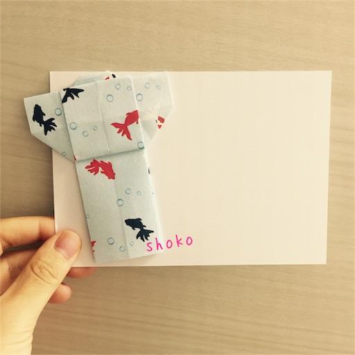 f:id:shoko-origami:20180716232918j:image