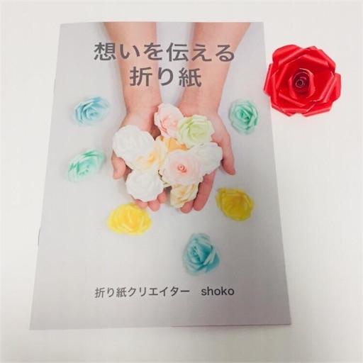 f:id:shoko-origami:20180717151440j:image