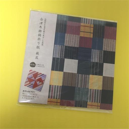 f:id:shoko-origami:20180718225216j:plain