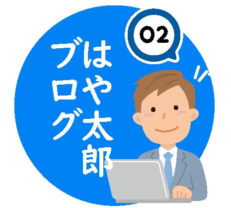 花太郎_はや太郎ブログ